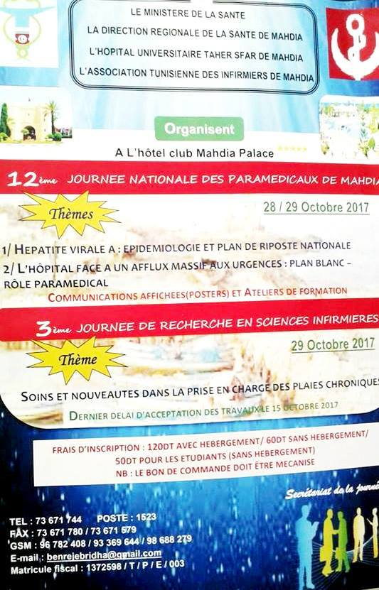 formation infirmiere a mahdia